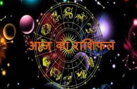 13 मई आज का मेष, वृषभ, मिथुन, कर्क, सिंह, कन्या, तुला, वृश्चिक, धनु, मकर, कुंभ व मीन राशि का राशिफल