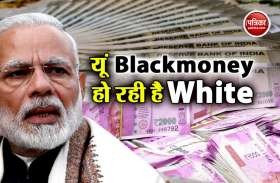 कुछ इस तरह FDI बना काला धन को सफेद करने का हथियार