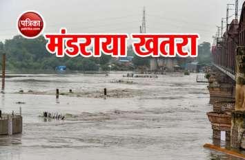 दिल्ली: खतरे के निशान से ऊपर यमुना का पानी, इन इलाकों के डूबने का खतरा बढ़ा