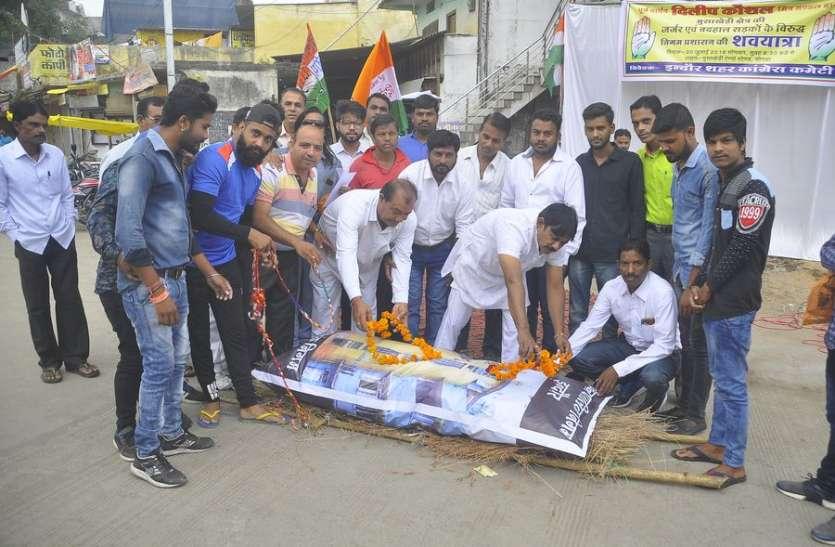 इंदौर में निकली जर्जर और बदहाल सड़क की शवयात्रा