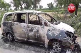 देखते ही देखते चलती गाडी में लगी आग, धूं-धूं कर आंखों के सामने ही ख़ाक हो गई कार, देखें वीडियो