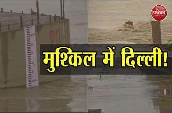 हथिनीकुंड से छोड़ा गया पानी शाम तक पहुंचेगा दिल्ली, मचा सकता है तबाही