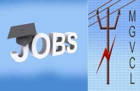 मध्य गुजरात विज कंपनी लिमिटेड में निकली जूनियर असिस्टेंट के पदों पर भर्ती, करें आवेदन