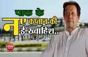 पाकिस्तान: इमरान खान ने जाहिर की इच्छा, पीएम की शपथ लेने के लिए रखी ये बात