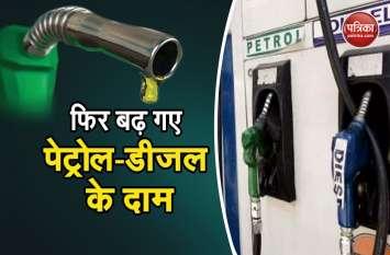 15 पैसे तक बढ़े पेट्रोल-डीजल के दाम, जानिए आज की नर्इ दरें