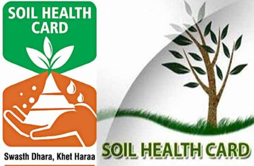 आजमगढ़ में 10002 किसानों को दिये गए स्वायल हेल्थ कार्ड