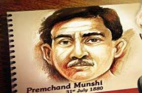 Munshi Premchand का 138वां जन्मदिन, धनपतराय श्रीवास्तव के बिना अधूरा है हिंदी साहित्य का जिक्र