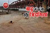 दिल्ली: खतरे के निशान पर यमुना का जलस्तर, वक्त रहते बाढ़ से बचाए गए 15 लोग