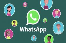Whatsapp ने पेेश किया सबसे जबरदस्त फीचर, अब एक साथ ऐसे करें 4 लोगों को वीडियो या वॉयस कॉल