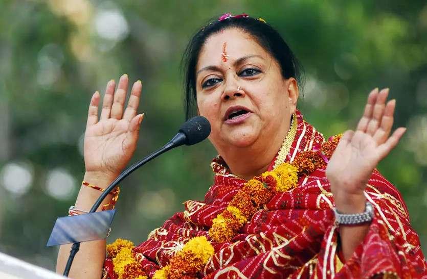 राजे बोलीं— वे यहां कानाफूसी करने आ जाएंगे लेकिन उनको बता दें कि भाजपा ने क्या किया है और कांग्रेस ने क्या?