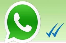 WhatsApp ने यूजर्स के लिए शुरू की नई सर्विस, अब नहीं पड़ेगी ऐप खोलने की जरूरत