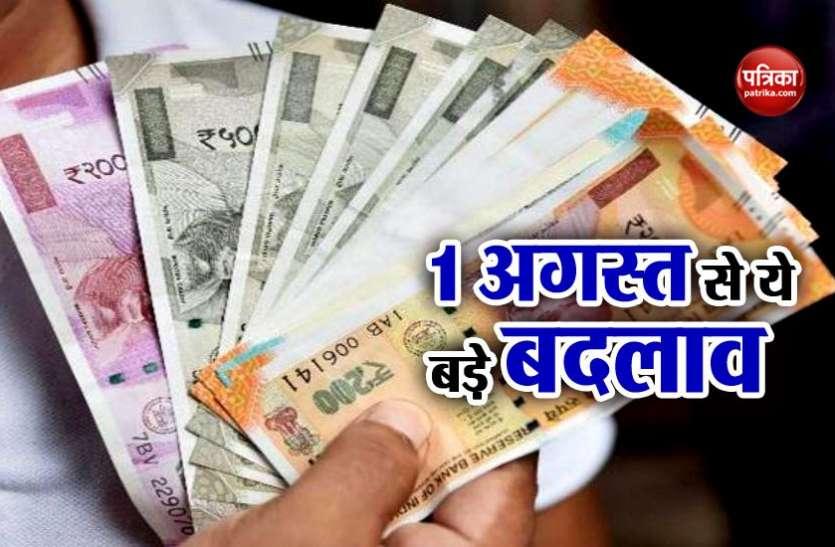 1 अगस्त से आपकी जिंदगी में होने जा रहा है ये बड़ा बदलाव, घर से लेकर बैंक तक ऐसे पड़ेगा असर