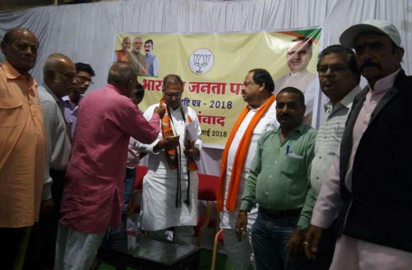 विधानसभा चुनाव के लिए भाजपा ने तैयार की अब यह रणनीति