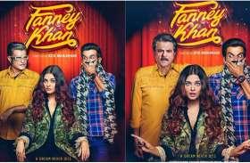 फिल्म 'Fanney Khan' रिलीज़ से पहले ही फ्री में Download हो रही HD प्रिंट में पूरी फिल्म