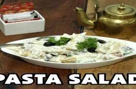 अब बनाये डिलीशियस पास्ता सलाद, देखें वीडियो