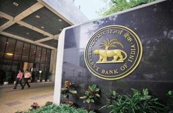 नहीं कम होगी आपके लोन की EMI, RBI ने ब्याज दरों में की 0.25 फीसदी की बढ़ोतरी