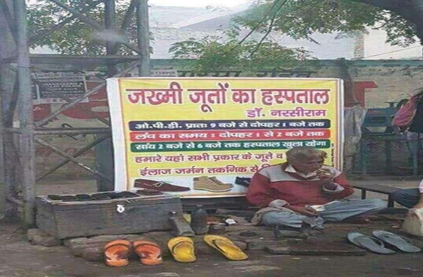बन गया जख्मी जूतों का अस्पताल, आनंद महिंद्रा ने दिए पैसे