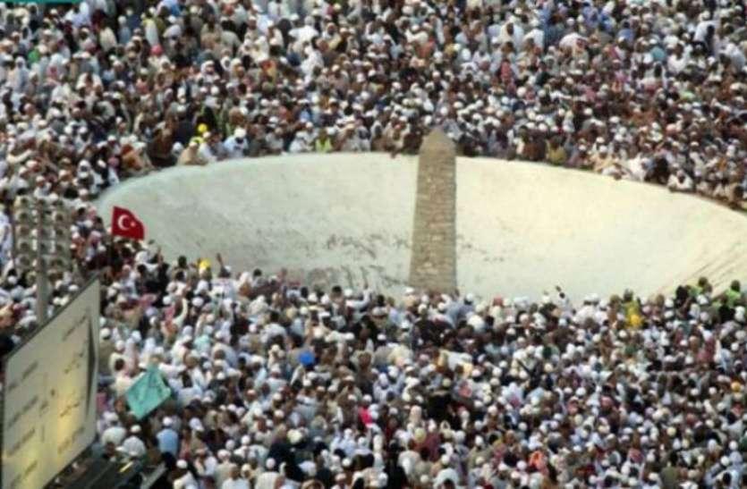 जानिए हज के दौरान मुसलमान किसे मारते हैं पत्थर