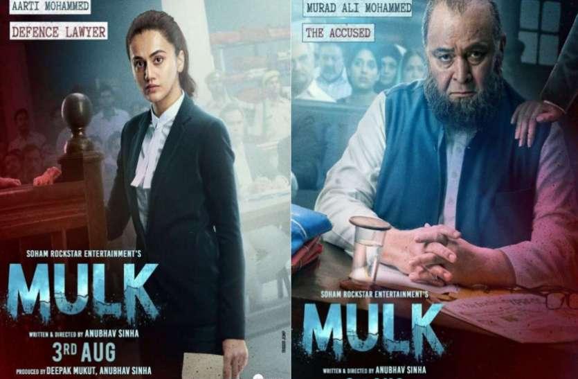Mulk Movie Preview: मजहब के ताने बाने को बयां करती है फिल्म की कहानी, रिलीज होने से पहले पढ़ें रिव्यू