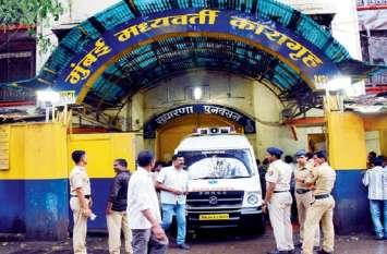 मुंबई ऑर्थर जेल की जिस बैरक नंबर 12 में रखा गया था आतंकी कसाब, वहीं रहेगा विजय माल्या