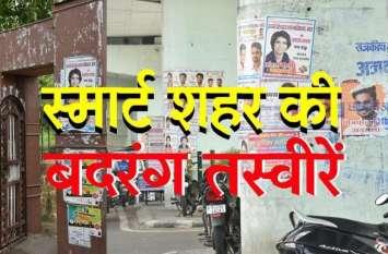 अवैध पोस्टर लगाने पर नयापुरा थाने में मुकदमा दर्ज