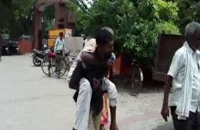 घायल पिता को कंधे पर लादे भटकता रहा बेटा, जिला अस्पताल में नहीं मिला स्ट्रेचर