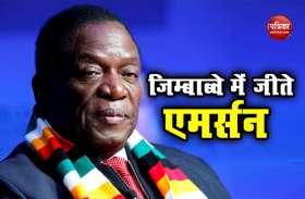 जिम्बाब्वे: राष्ट्रपति चुनाव में एमर्सन मैनगाग्वा की जीत, विपक्ष ने परिणामों पर जताया असंतोष