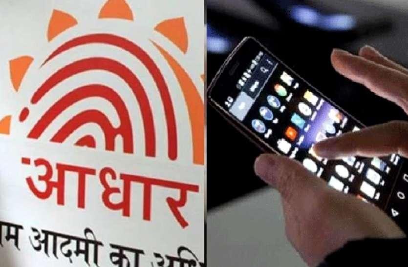 मोबाइल में अपने आप सेव हो रहा UIDAI का हेल्पलाइन नंबर, देशभर में मचा हड़कंप