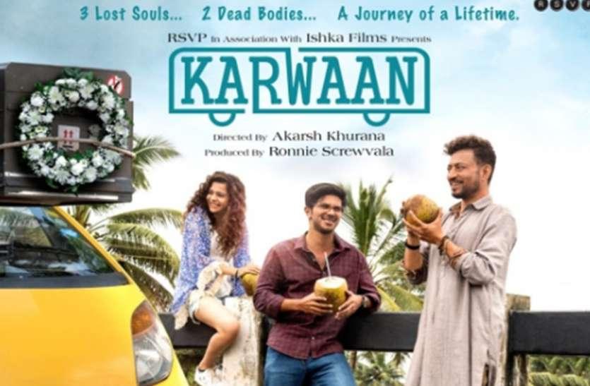KARWAAN MOVIE REVIEW: दिलचस्प सफर पर निकले तीन लोगों की कहानी है फिल्म, कॉमेडी और ट्रेजडी का फुल तड़का