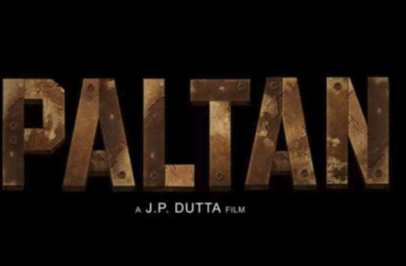 'बॉर्डर' के बाद 'पलटन' आ रही है इंडियन आर्मी की ताकत दिखाने, ट्रेलर हुआ रिलीज
