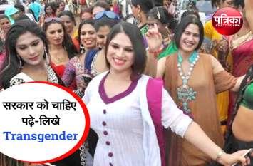 सरकार को इस पद पर चाहिए पढ़े-लिखे ट्रांसजेंडर, सैलरी मिलेगी 25 हजार रुपए