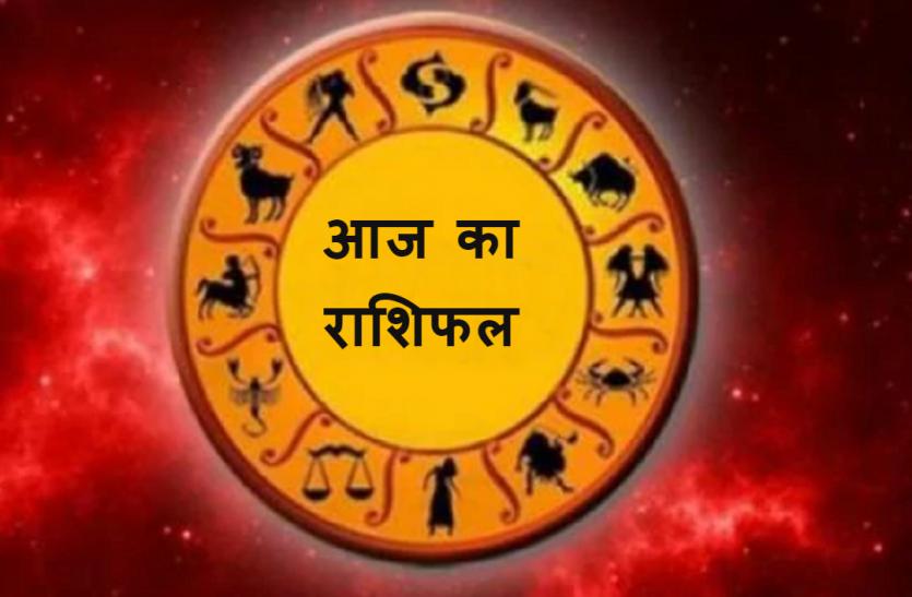 Aaj Ka Mesh Dainik Rashifal 5 September 2018: जानें आज का दिन मेष राशि वालों के लिए कैसा रहेगा