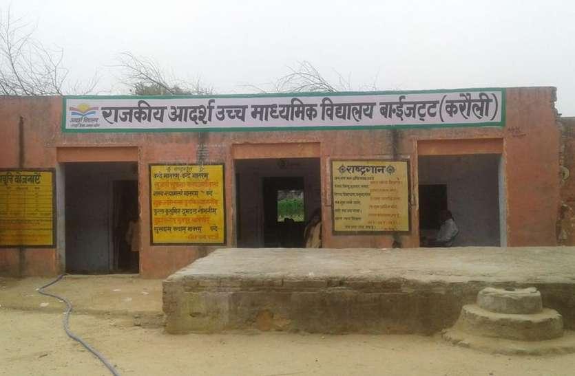 दान की धरा पर बनेगा शिक्षा का मंदिर, जनसहयोग से राशि जुटाकर स्कूल के लिए खरीदेंगे जमीन