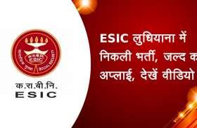 ESIC लुधियाना में निकली भर्ती, जल्द करें अप्लाई, देखें वीडियो