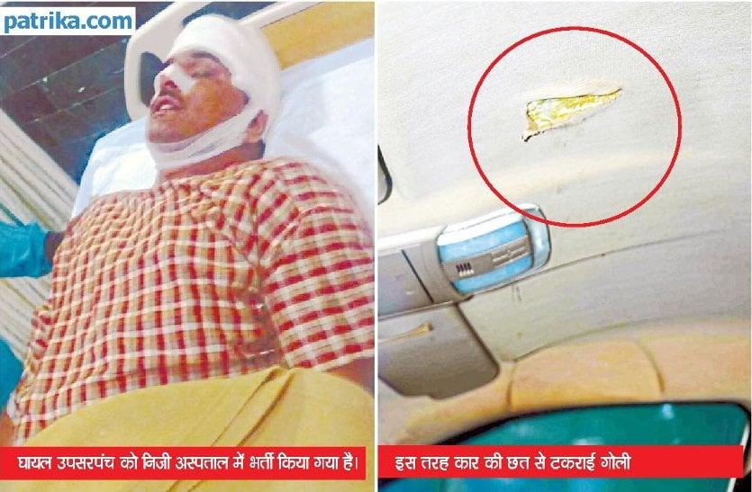 उपसरपंच ने जैसे ही जय श्री राम बोला, बदमाशों ने चला दी गोली