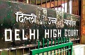 दिल्ली सरकार को HC का आदेश, मेनहॉल में गिरकर मरे बच्चे के परिजन को दें 10 लाख का मुआवजा