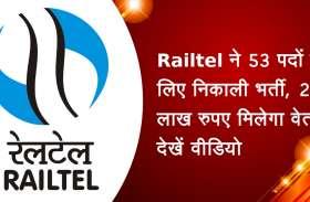 Railtel ने 53 पदों के लिए निकाली भर्ती, 2  लाख रुपए मिलेगा वेतन, देखें वीडियो