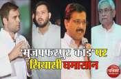 नीतीश कुमार के खिलाफ तेजस्वी का हल्ला बोल, जंतर-मंतर पर प्रदर्शन में शामिल होंगे कई विपक्षी नेता