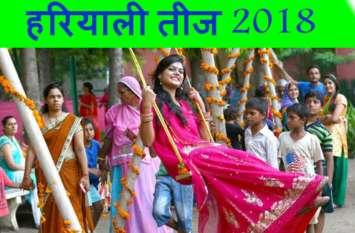 तीज पर जयपुर शहर में आधे दिन का अवकाश, तीज सवारी की तैयारियां जोरों पर