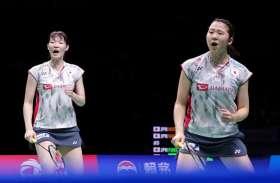 बैडमिंटन वर्ल्ड चैंपियनशिप: विमेंस डबल्स में जापान को गोल्ड, मिक्स्ड में चीन ने जमाया सोने पर कब्जा