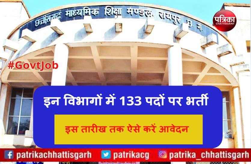 इन विभागों में 133 पदों पर निकली भर्ती, इस तारीख तक ऐसे करें आवेदन