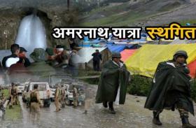 अनुच्छेद 35-ए पर कश्मीर में बवाल के बीच अमरनाथ यात्रा स्थगित
