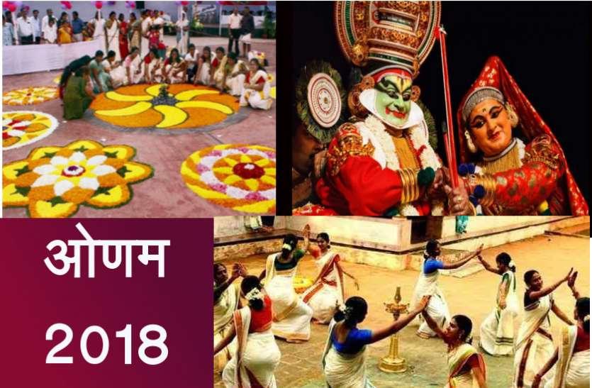 केरल की संस्कृति और खूबसूरती का महत्वपूर्ण हिस्सा है ओणम का त्यौहार, जानें क्यों है ये खास