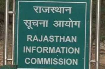 अदालतों में आरटीआई फीस 100 रूपए, राजस्थान सूचना आयोग ने कहा- कम करो