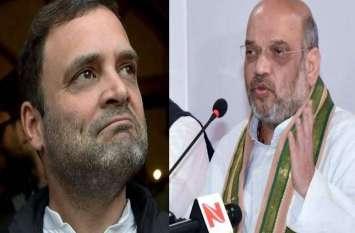 अमित शाह पर अनर्गल टिप्पणी करना पड़ा राहुल गांधी को महंगा, दायर हुआ केस