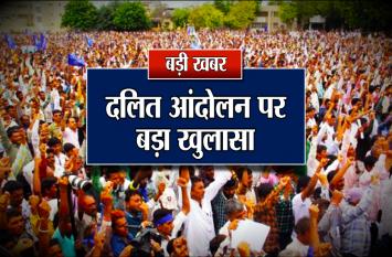बड़ी खबरः दलित आंदोलन से जुड़ा बड़ा खुलासा, इस नेता के घर हुई थी प्लानिंग !