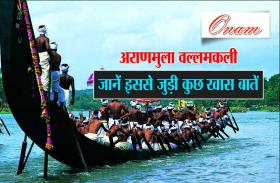 ओणम उत्सव का दिलचस्प हिस्सा है अरण्मुला वल्लमकली, जानें इससे जुड़ी कुछ खास बातें