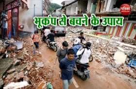 भूकंप आने पर करेंगे ये उपाय तो नहीं होगा कोई नुकसान
