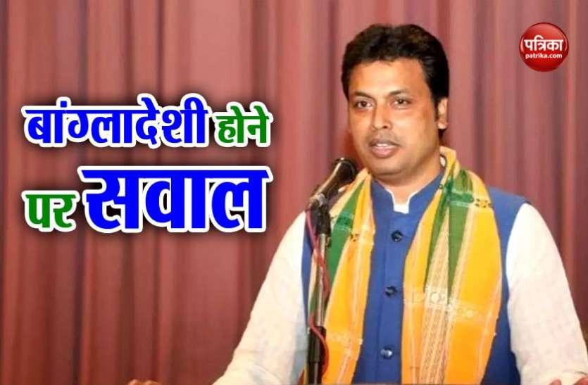 त्रिपुरा के सीएम बिप्लब देब के भारतीय होने पर उठा सवाल, सोशल मीडिया पर बांग्लादेशी होने की खबर वायरल