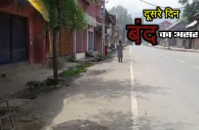 अनुच्छेद 35 ए को लेकर दूसरे दिन भी बंद रहा कश्मीर,सूनी हो गई बाबा अमरनाथ की राह